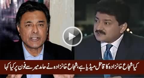 Has Media Killed Shuja Khanzada? What Shuja Khanzada Said To Hamid Mir Before His Death