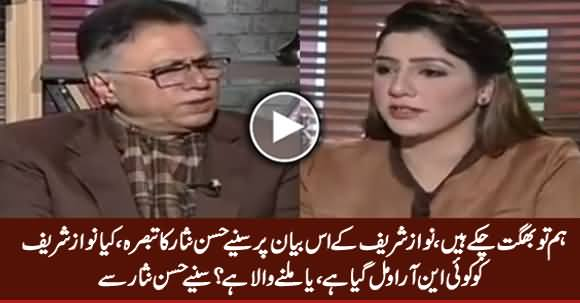 Has Nawaz Sharif Got NRO? - Listen Hassan Nisar Analysis on Nawaz Sharif's Recent Statement