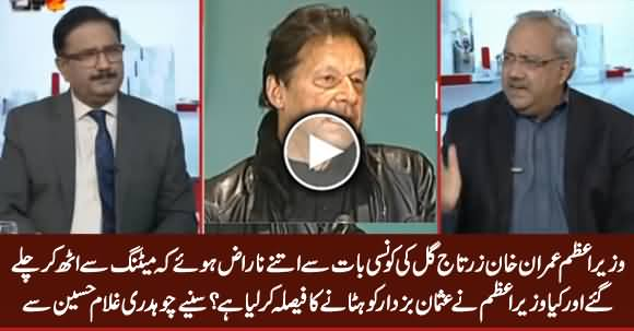 Has PM Imran Khan Decided To Remove CM Usman Buzdar? Listen Chaudhry Ghulam Hussain Analysis