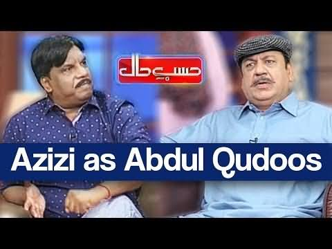 Hasb e Haal (Azizi As Abdul Qudoos) - 5th July 2019
