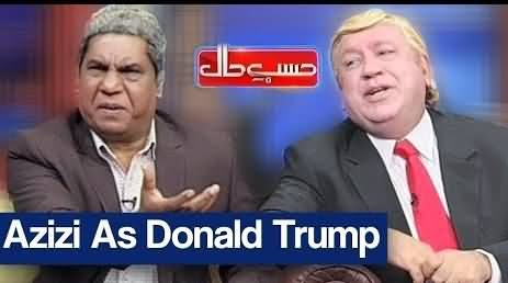 Hasb e Haal (Azizi as Donald Trump) - 22nd June 2019