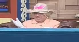Hasb e Haal (Azizi as Queen Elizabeth) - 19th March 2020