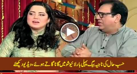 Hasb e Haal Co Host Najia Baig First Time Singing in Live Show