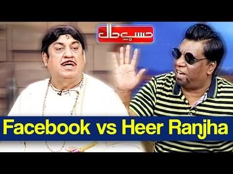 Hasb e Haal (Facebook Vs Heer Ranjha ) - 6th July 2019