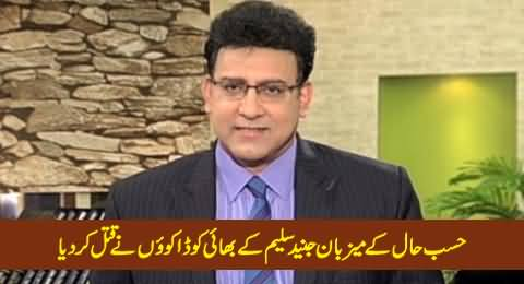 Hasb-e-Haal Host Junaid Saleem's Brother Haroon Saleem Killed By Robbers
