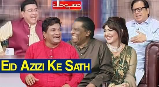 Hasb e Haal SPECIAL (Eid Azizi Ke Sath) - 13th May 2021