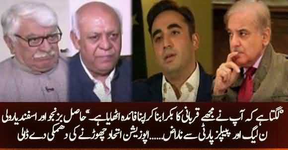 Hasil Bizenjo And Asfandyar Wali Disgruntled With PPP And PMLN After Betrayal In Senate Election