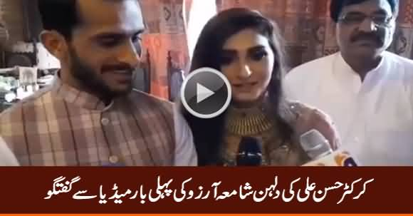 Hassan Ali's New Wife Shamia Arzoo First Talk To Media