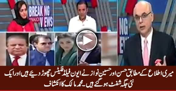 Hassan And Hussain Nawaz Have Left Avenfield Flats & Moved To New Place - Muhammad Malick
