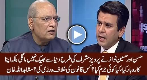 Hassan Aur Hussain Nawaz Ne Bheek Nahi Maangi, Apna Business Kia - Mushahid Ullah Khan