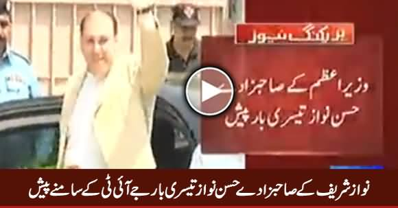 Hassan Nawaz Appears Before Panama JIT For Third Time