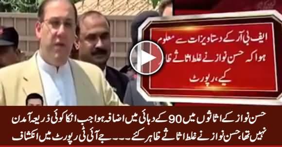 Hassan Nawaz Disclosed Fake Assets - JIT Final Report