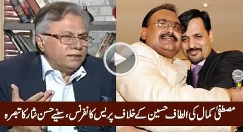 Hassan Nisar Analysis on Mustafa Kamal's Press Conference Against Altaf Hussain