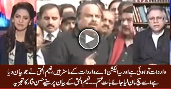 Hassan Nisar Analysis on Naeem ul Haq's Controversial Statement