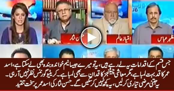 Hassan Nisar Badly Criticizing Asad Umar on His Lack of Abilities Regarding Economy