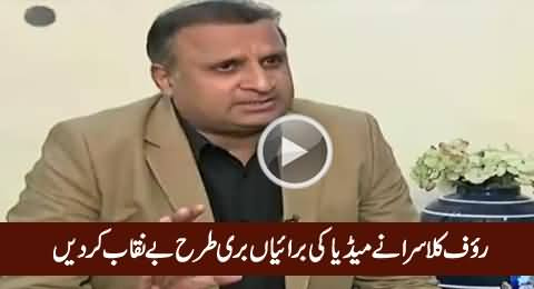 Rauf Klasra Badly Exposed The Reality of Today's Pakistani Media