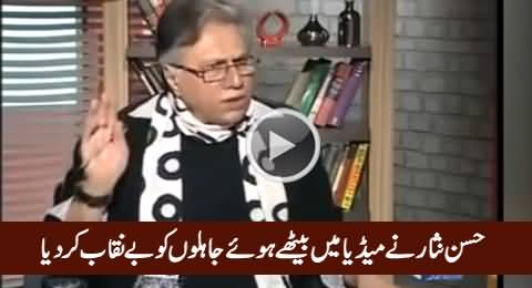 Hassan Nisar Badly Exposed The So-Called Educated Media of Pakistan