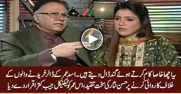 Hassan Nisar Bashes Asad Umar And Calls Him