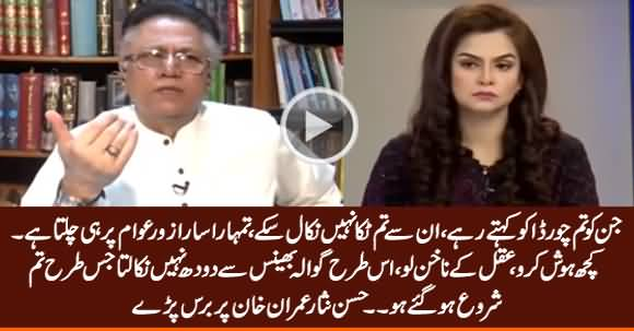 Hassan Nisar Bashing Imran Khan on His Economic And Tax Policies