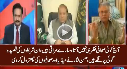 Hassan Nisar Bashing Journalists For Being Sold Out To Nawaz Sharif