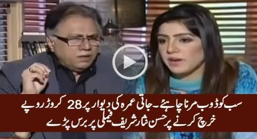 Hassan Nisar Bashing Sharif Family For Spending Millions on Jati Umra's Wall