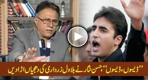 Hassan Nisar Blasts Bilawal Bhutto Zardari on New Provinces Issue