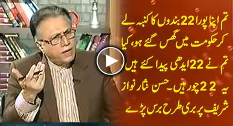 Hassan Nisar Blasts Nawaz Sharif on Adjusting His Whole Family in Government