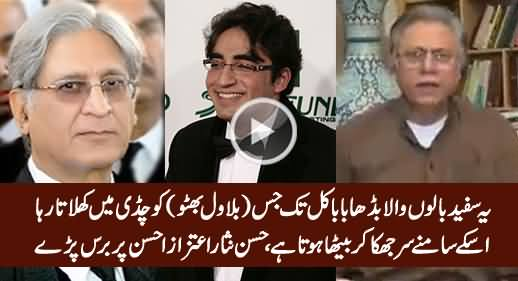Hassan Nisar Blasts on Aitzaz Ahsan For Accepting Bilawal Zardari As His Leader