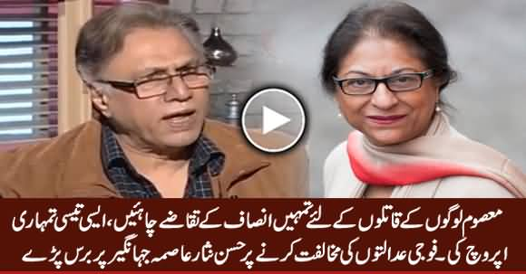 Hassan Nisar Blasts on Asma Jahangir For Opposing Military Courts