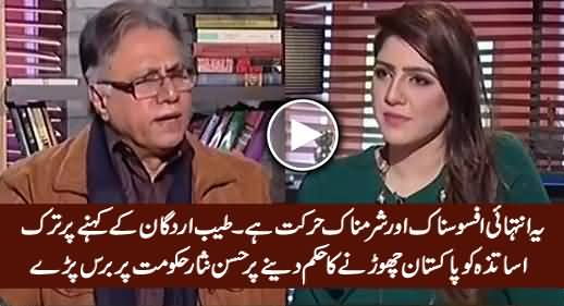 Hassan Nisar Blasts on Nawaz Govt For Deporting Turkish Teachers on The Orders of Erdogan