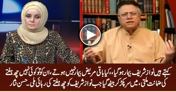 Hassan Nisar Blasts on Nawaz Sharif And The System Which Is Giving Him Relief