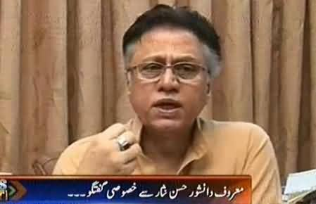 Hassan Nisar Blasts PMLN Govt and Suggests Army and Judiciary to Take Step