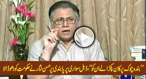 Hassan Nisar Blasts PMLN Govt on Pillion Riding Ban in Different Cities of Pakistan