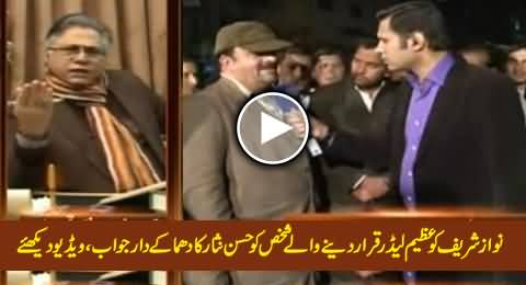 Hassan Nisar Blasts the Common Man Who Said Nawaz Sharif Is A Great Leader