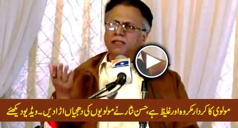 Hassan Nisar Blasts the Mullahs and Their Negative Role in Our Society