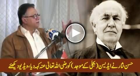 Hassan Nisar Calls Edison (Electricity Inventor) Razi Allah Tala Anhu, Must Watch