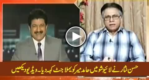 Hassan Nisar Calls Hamid Mir YAMLA JATT in Live Show, Must Watch