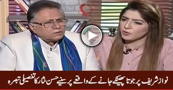 Hassan Nisar Comments on Incident of Shoe Thrown on Nawaz Sharif