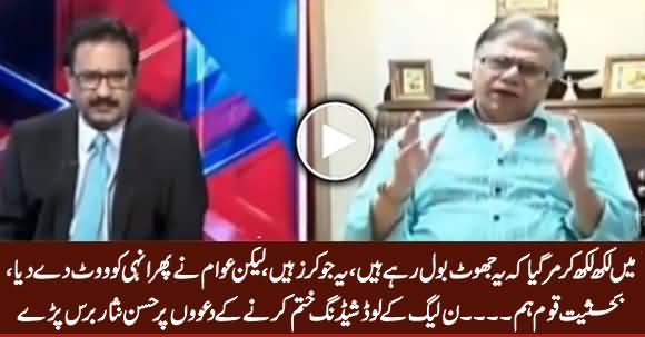 Hassan Nisar Comments on Load Shedding & PMLN's Claims To End Load Shedding