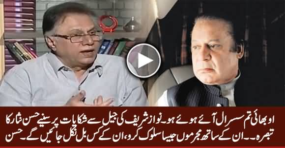 Hassan Nisar Comments on Nawaz Sharif's Complaints From Jail