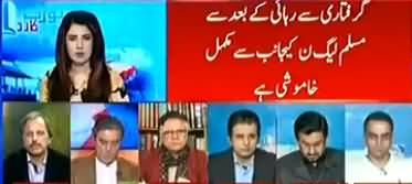 Hassan Nisar Comments on Nawaz Sharif's Decision To Start Public Contact Campaign