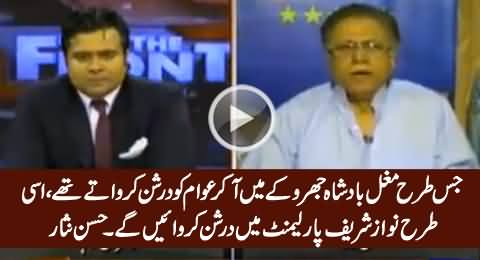 Hassan Nisar Comments on Nawaz Sharif's Expected Visit to Parliament