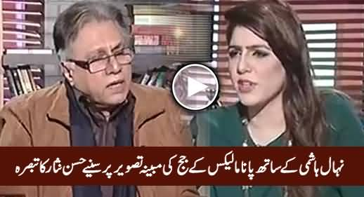 Hassan Nisar Comments on Picture of Nehal Hashmi With Panama Case Judge