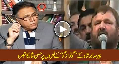Hassan Nisar Comments on Pir Sabir Shah For Chanting Go Nawaz Go in PMLN Rally