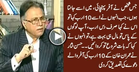 Hassan Nisar Confirms Imran Khan's Claim of 10 Billion Rs. Offer & Tells More Detail