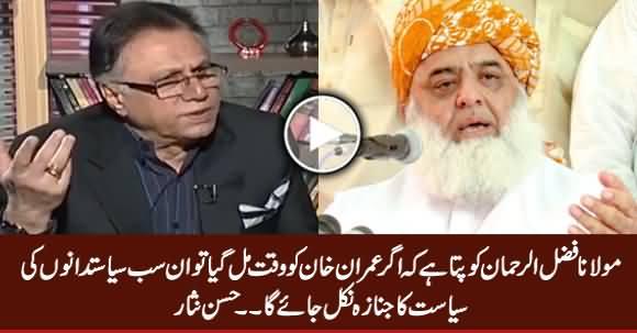 Hassan Nisar Critical Comments on Maulana Fazal ur Rehman's Struggle To Unite Opposition