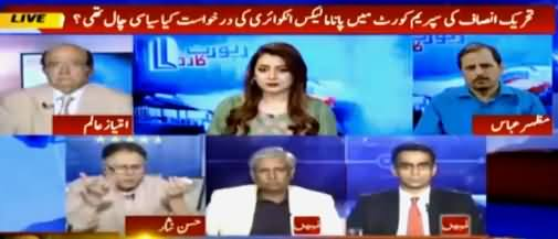 Hassan Nisar Criticizing Supreme Court For Not Accepting PTI Petition Against PM