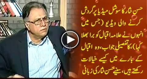 Hassan Nisar Detailed Reply to A Video on Social Media About His Views on Allama Iqbal
