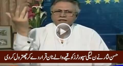 Hassan Nisar Doing Excellent Chitrol of PMLN Supporters & Calls Them Qeeme Wale Naan