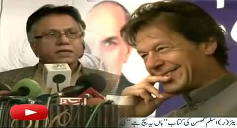 Hassan Nisar Giving A Special Message To Imran Khan on His Face in Lahore